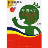 中国人学韩国语入门上 崔健 编著 外语教学与研究出版社