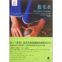 蓝毛衣【正版特价】
