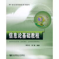 信息论基础教程――21世纪信息通信系列教材