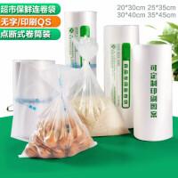 超市用袋连卷袋保鲜袋食品袋子手撕袋加厚pe袋塑料袋定做 有QS加量装20*30 800只/卷 1