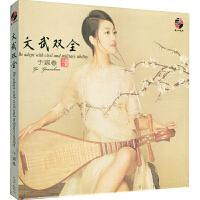 新华书店正版 中国民族音乐 文武双全 于源春CD