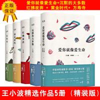 正版 王小波精装文集5册 爱你就像爱生命+沉默的的大多数+红拂夜奔+黄金时代+万