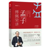 磨铁:傅佩荣讲孟子