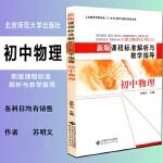 初中物理 新版课程标准解析与教学指导 北京师范大学出版社 (2011年版) 义务教育课程表标准解析