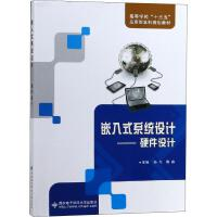 嵌入式系统设计――硬件设计 西安电子科技大学出版社