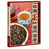 【新书店正版】中国茶叶百问百答,双鱼文化,凤凰出版社9787550607224