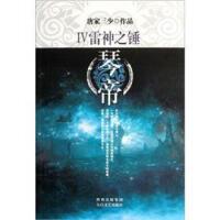 正版-H-琴帝:Ⅳ:雷神之锤 唐家三少 9787551301497 太白文艺出版社