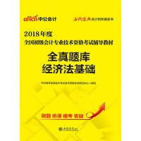 中公2018全国初级会计专业技术资格考试辅导教材全真题库经济法基础(电子书)