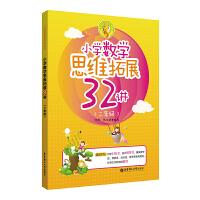 小学数学思维拓展32讲(二年级)(一线小学教师25年教学经验的精华,历经反复试验适用的原创之作,亲子妈妈送给孩子的爱心成长助力)