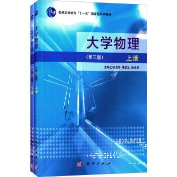 【按需印刷】-大学物理(第三版)(上下册) 按需印刷商品,发货时间20天,非质量问题不接受退换货。