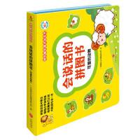 神奇触觉魔术玩具书:会说话的拼图书-可爱的动物