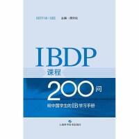 IBDP课程200问――给中国学生的IB学习手册(POD)