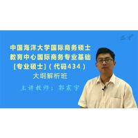 [2018考研]2018年中国海洋大学国际商务硕士教育中心434国际商务专业基础[专业硕士]大纲解析班(大纲精讲+考研