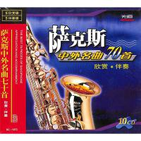 (先恒)萨克斯中外名曲七十首(欣赏.伴奏)CD( 货号:20000087204659)