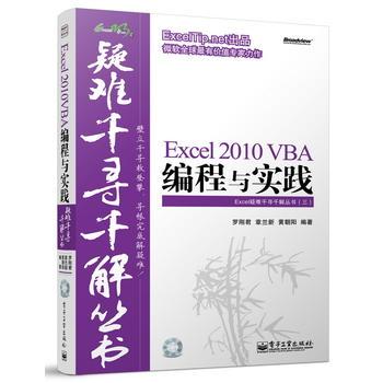 Excel 2010 VBA编程与实践(含CD光盘1张) Excel疑难千寻千解丛书,ExcelTip 出品 罗刚君 章兰新 黄朝阳 9787121120398全新正版图书