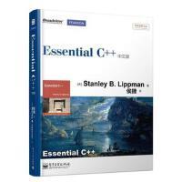 Essential C++中文版 c++程序设计书籍 C++入门自学教程书籍 面向对象程序设计C++从入门到精通 C+