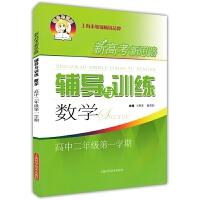 正版现货 新高考新思路辅导与训练 数学 高二年级学期/高2年级上 上海科学技术出版社 与上海二期课教材配套 上海高中教