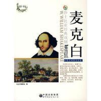 麦克白(中英文对照全译本)――莎士比亚经典戏剧丛书 9787510005930