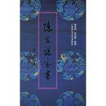 【二手旧书9成新】陈宏谋家书 郭志高,李达林 整理 广西师范大学出版社 9787563324750
