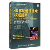 4G移�油ㄐ偶夹g�嗤�指南 LTE�cLTE-Advanced(第2版)9787115324702[瑞典]�_��曼(Erik