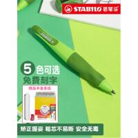 德国思笔乐stabilo468儿童学生矫正握姿自动铅笔小学生写不断3.15mm活动铅笔练字握笔乐正姿笔可爱幼儿园