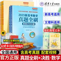 真题全刷基础2000题+决胜800题 朱昊鲲哥新高考数学 2021版 预计8月10号左右发