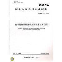 Q/GDW 555-2010 输电线路导线舞动监测装置技术规范