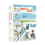 Leyo!多媒体纸上图书馆(套装3册)