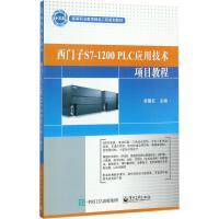 西门子S7-1200 PLC应用技术项目教程 电子工业出版社