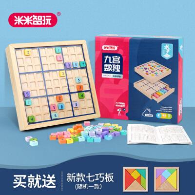 【两件五折】米米智玩 九宫格木制数独游戏棋小学生教具儿童益智力玩具数字棋提高数学能力