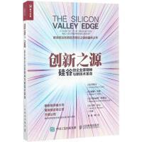 创新之源:硅谷的企业家精神与新技术革命 (美)李锺文(Chong-Moon Lee) 等 主编;陈禹 等 译