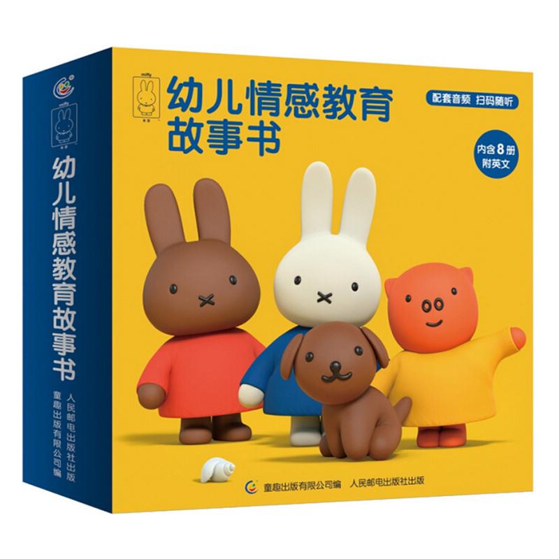 米菲幼儿情感教育故事书8册 米菲中英双语阅读 附音频扫码随听 宝宝早教启蒙亲子阅读有声读物绘本图画书