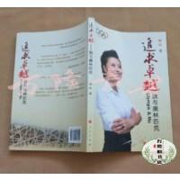 【旧书二手书8品】追求卓越:我与奥林匹克 /李红 人民出版社(万隆书店)