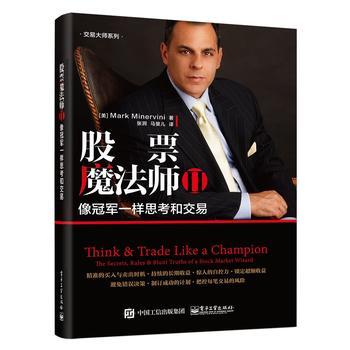 股票魔法师 Ⅱ——像冠军一样思考和交易 (美)Mark Minervini 电子工业出版社 9787121335778 正版书籍!好评联系客服有优惠!谢谢!