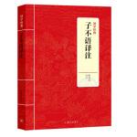 国学经典:子不语译注 叶天山 上海三联书店