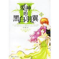 【旧书二手书8成新】爱神的黑白羽翼2 风千樱 花山文艺出版社 9787806738566