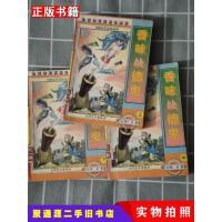 【二手9成新】全康逗笑武侠系列香味缺德鬼(上中下全三册)全康文化艺术出版社