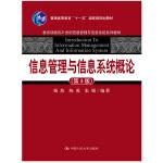 """信息管理与信息系统概论(第3版)(教育部面向21世纪信息管理与信息系统系列教材;普通高等教育""""十一五""""国家级规划教材)"""