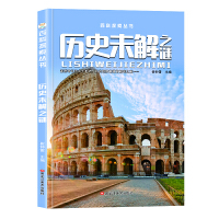 16开百科探索丛书(3190461A00)历史未解之谜