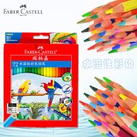 辉柏嘉(Faber-castell)114463水溶性彩铅/彩色铅笔/彩铅72色套装(赠毛笔+笔刨+橡皮)当当自营