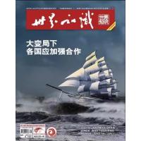 【2021年14期现货】世界知识杂志2021年7月下第14期总第1801期 太平洋岛屿地区 大国在布局 中东到底还有多重