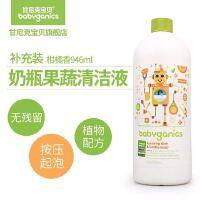 美国BabyGanics甘尼克宝贝奶瓶餐具清洁剂果蔬清洗液补充装柑橘味