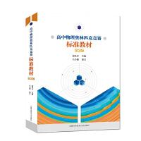 高中物理(第2版)/奥林匹克竞赛标准教材 中国科学技术大学出版社有限责任公司