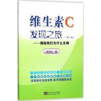 维生素C发现之旅(第2版) 东南大学出版社