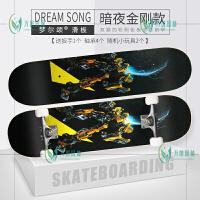 四轮滑板双翘儿童男女孩青少年刷街枫木滑板公路滑板车