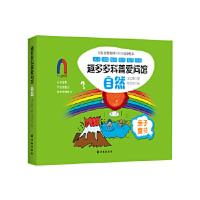 正版-MT-趣多多科普爱问馆 自然 王江峰 9787544755252 枫林苑图书专营店