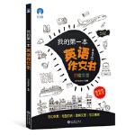 【正版全新直发】我的本英语作文书 Christina 现代教育出版社9787510673467