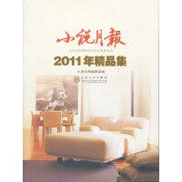 小说月报2011年精品集