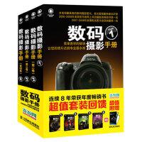 数码摄影手册(共四卷)(全新升级版已上市)