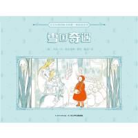 百年经典图画书典藏・根娃娃系列:雪国奇遇
